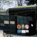 캠프보니파스 탄약고 화학무기표식