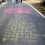 진달래전 분필그림 퍼포먼스-진달래4.19