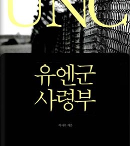 유엔군사령부 서평-노컷뉴스