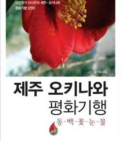 [추천신간]이시우 작가 -강화뉴스
