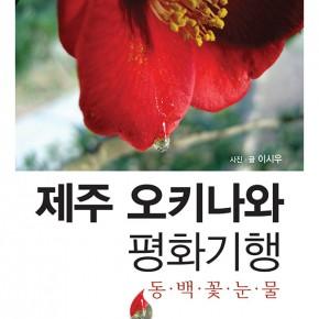 잠깐독서 제주오키나와 평화기행-한겨레 서평