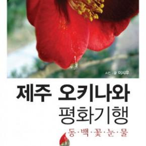 아픈 곳이 세계의 중심…평화의 가슴엔 눈물 마를 날 없다-제주오키나와평화기행 서평-통일뉴스