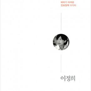 이시우, 이정희 「진보를 복기하다」 이렇게 읽었다