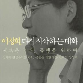 항쟁으로 주조한 활자-'이정희.다시 시작하는 대화' -민중의소리 서평