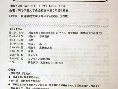 明治學院大學國際平和硏究所國際シンポジウム-'朝鮮戰爭をいかに克服するか: 朝鮮國連軍を問い直す'