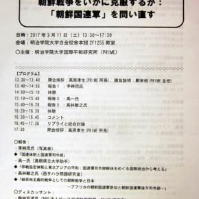 """메이지가쿠인대학 국제평화연구소에서 주최하는 심포지엄 """"조선전쟁, 어떻게 극복할 것인가: 조선유엔군을 다시 묻는다"""" 발제문한글본"""