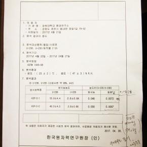 태백산필승사격장 열화우라늄탄사용의혹- G1뉴스 보도