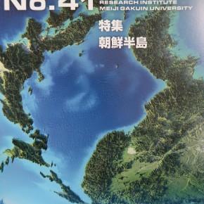 메이지가쿠인대학 국제평화연구소 기관지 'PRIME' 41호에 게재된 논문