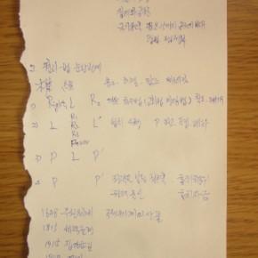 4.3항쟁인가 4.3통일정부수립운동인가 – 민중당정치학교특강