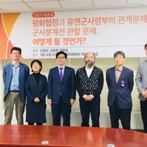 유엔사 군사관할권의 실상 -김종훈의원실주최 민중당 전문가 토론회 발제문