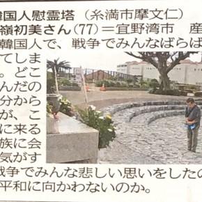 2018년 6월 23일 오키나와 평화기념관 한국인 위령탑 참배 -류큐신보