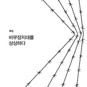 비무장지대의 역사와 유엔사 – 참여사회 6월호 -