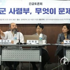 """""""유엔사 남북철도 통과 불허, 명백한 월권행위… 용인해선 안 돼"""" – 천지일보"""