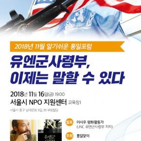 '유엔군 사령부, 이제는 말할 수 있다' -통일맞이의 [알기쉬운통일포험] 2018.11.16