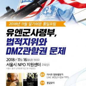 통일맞이, '유엔사, 법적지위와 DMZ관할권 문제' 포럼-통일뉴스
