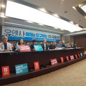 평화의 시대, 냉전의 유물 유엔사 해체를 촉구하는 1차 국제 선언발표 기자회견 2019.4.25