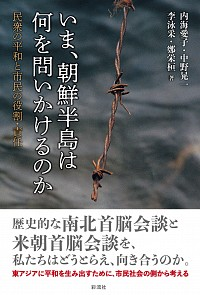 지금 조선반도는 무엇을 묻고 있는가(東京: 彩流社, 2019) 표지사진