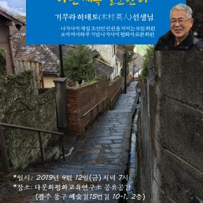 기무라 히데토 선생님의 광주 다문화평화교육연구소 강의 안내 2019.4.12