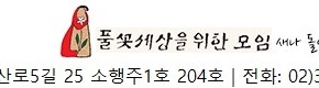 풀꽃세상 20주년 환경특강-2019년 6월 21일(금요일) 14시 00분 장소변경 한겨레교육문화센타