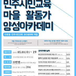 글 민주주의와 평화 – 군포시민교육센타강의록