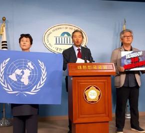 美군사기구 된 '가짜 유엔사' 해체하라. '유엔기 사용금지' 활동도-통일뉴스