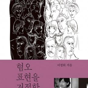 서평 「혐오표현을 거절할 자유」 나는 이렇게 읽었다. – 민중의소리2019.12.17