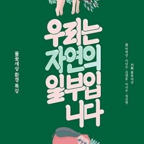 [서평] '우리는 자연의 일부입니다' – 오마이뉴스 20.2.9
