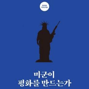 글 한국전쟁과 유엔사의 시작 – 월간참여사회 2020년 6월호
