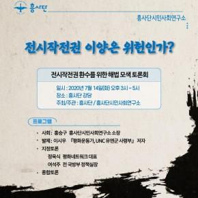 전작권이양은 위헌인가 – 흥사단시민사회연구소토론회 동영상과 자료집20.7.14