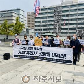 """국제캠페인 """"한국과 전 세계에서 유엔기를 내리자"""""""