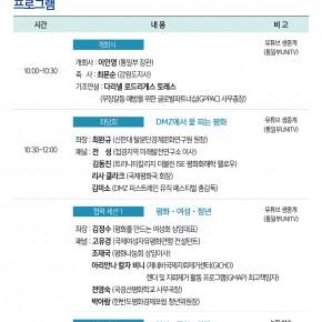 DMZ평화협력국제포럼 통일부주최 2020.10.29~30