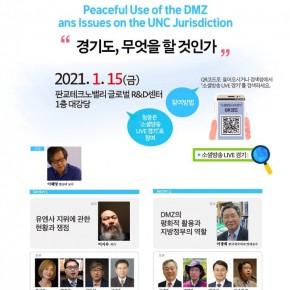 경기도국제평화센터창설기념토론회 2021.1.15