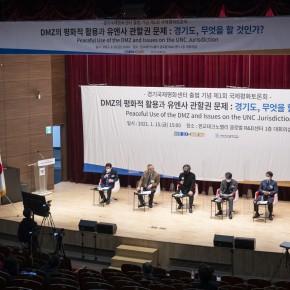 실체 없는 '유엔사'가 남북교류 막고 있다. 경기국제평화센터출범기념토론회-민중의소리