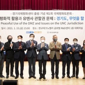 """경기국제평화센터출범기념 """"유엔사""""토론회 관련기사7, 8, 9"""