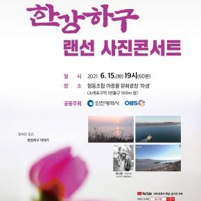 한강하구 랜선 사진콘서트 – 6.15 남북공동선언 21주년기념- 인천시,OBS