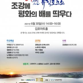 한강 잇는 토크콘서트, 「조강(祖江)에 평화의 배를 띄우다. 2021.6.30
