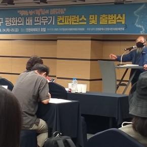 2021 한강하구 평화컨퍼런스 – 6.24~6.25